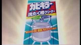 福田麻由子2000年Johnson洗衣粉廣告.