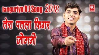 Languriya Dj Song 2018 | Tera Patla Figar Jogni | Manish Mastana | Rathore Cassettes