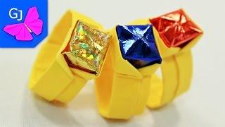 Оригами из бумаги КОЛЬЦО С КАМНЕМ №2