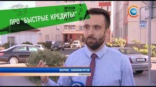 Репортаж про быстрые кредиты :)