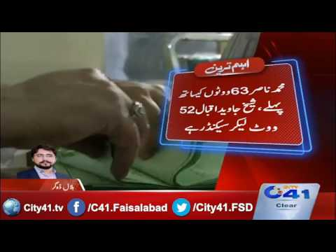41 Breaking : Punjab and KPK Yarn Merchant association election result