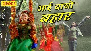 Download Aayi Baago Mein Bahar || आयी बागो में बहार || अंजलि जैन || सावन के पारम्परिक गीत New Song 2017 MP3 song and Music Video