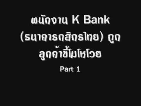 Part 1  พนักงาน K Bank ธนาคารกสิกรไทย ถูกลูกค้าขี้โมโหโวย