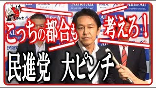 民進党 🔴【記者会見】安倍首相 解散はセコい!国会軽視!野党の都合も考えろっ!2017年9月20日 侍News