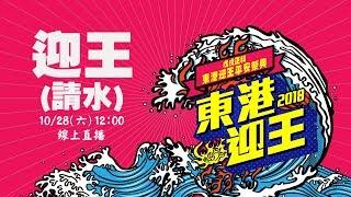 2018戊戌正科東港迎王平安祭典《請水》挑戰不斷電直播