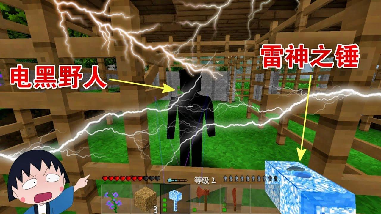 【呆呆cute】我的世界生存战争野人岛166:墓穴挖出雷神之锤,居然能把野人电黑!