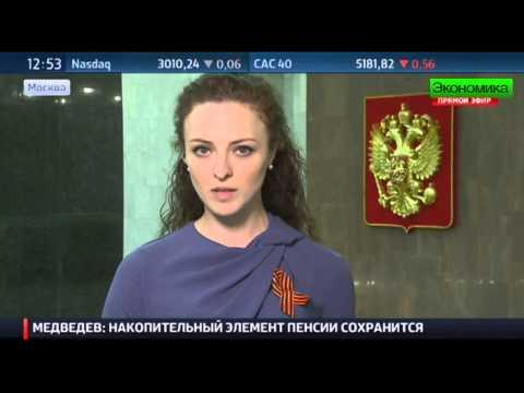 Накопительная часть пенсии сохраняется (Дмитрий Медведев)