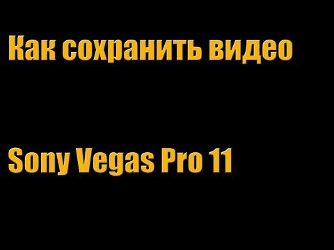 Как сохранить видео в  хорошем качестве Sony Vegas Pro 11