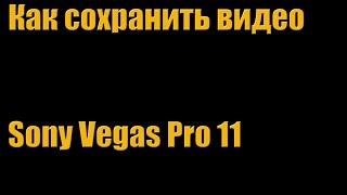 Как сохранить видео в  хорошем качестве Sony Vegas Pro 11(Лайки и подписка приветствуются! http://www.youtube.com/subscription_center?add_user=supertem4ik В сегодняшнем гайде, я расскажу вам,..., 2013-05-08T16:36:44.000Z)