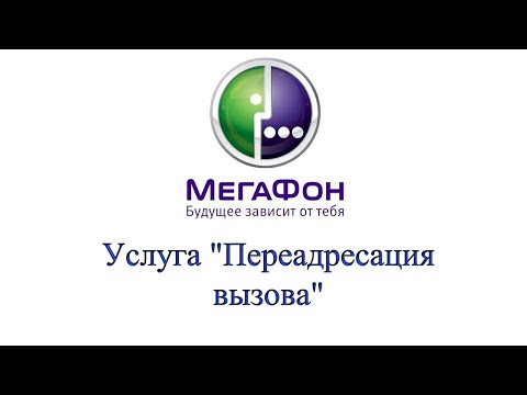 Как поставить переадресацию на мегафоне