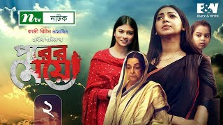 Drama Serial : Porer Meye | পরের মেয়ে | EP 02 | Prova | Intekhab Dinar | Toya | NTV Drama 2020