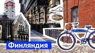 Финляндия: внимание к деталям