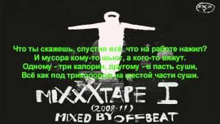 Клип Oxxxymiron - Лондон против всех, ч.2