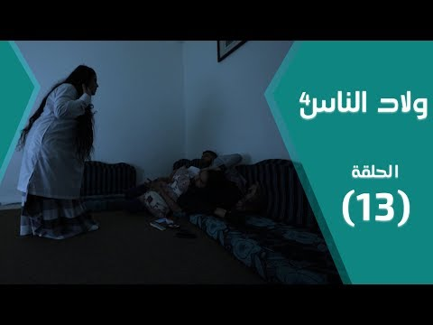 Wlad nass (libya) Session 4 Episode 13