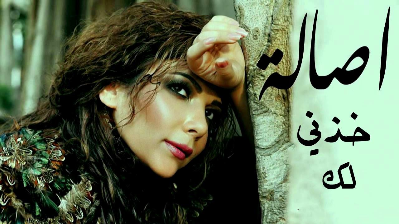 Assala Khezni Lek أصالة خذني لك Youtube