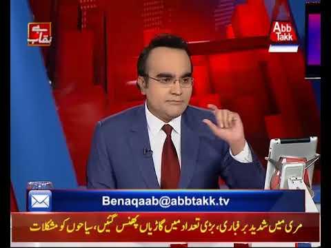 Benaqaab – 12 February 2018 - AbbTakk