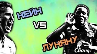 КТО КРУЧЕ | Кейн vs Лукаку