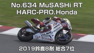 [2019鈴鹿8耐 7位] No.634 MuSASHi RT HARC-PRO.Honda