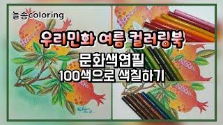 우리나라 민화 여름 컬러링북 / 소과도 석류 - 문화색…