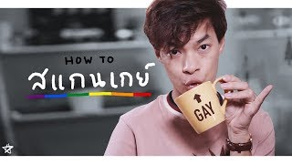 วิธีสังเกตคนที่เป็นเกย์ ?