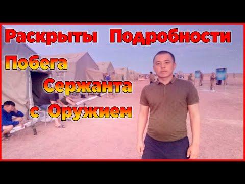 Тургумбаев раскрыл подробности побега сержанта с оружием близ Шымкента Новости Казахстана