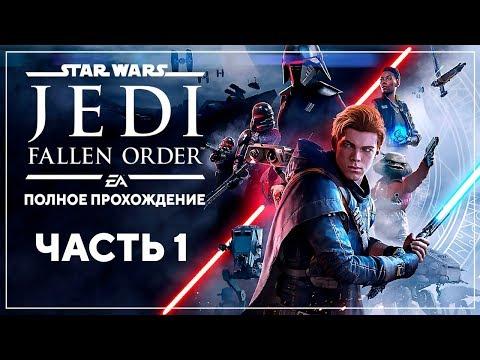 БЕГЛЫЙ ДЖЕДАЙ | Star Wars Jedi: Fallen Order | Марафон #1