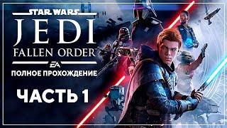 БЕГЛЫЙ ДЖЕДАЙ  Star Wars Jedi Fallen Order  Марафон 1