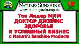 Топ Лидер МЛМ ДОКТОР ДЖЕЙМС про Здоровье и успешный Бизнес с компанией Nature's Sunshine Products