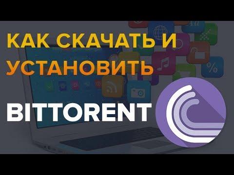Как скачать и установить программу Bittorrent без вирусов