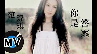 范瑋琪 Christine Fan - 你是答案 (官方版MV) thumbnail
