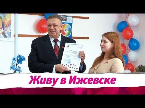 Живу в Ижевске 19.03.2019