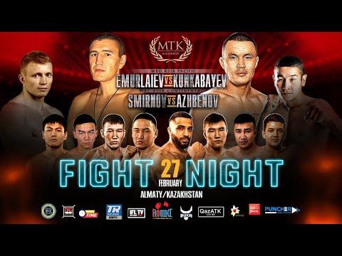 Бокс MTK Fight Night: Эмурлаев vs. Кункабаев – All fights