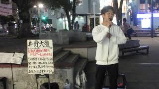 井野大雅【君へ】オリジナル曲/ストリートライブ thumbnail