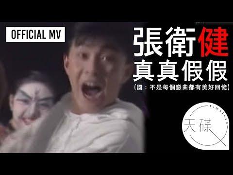 張衛健 Dicky Cheung 《真真假假》Official MV   (國:不是每個戀曲都有美好回憶) (電視劇《捉妖奇兵》主題曲)