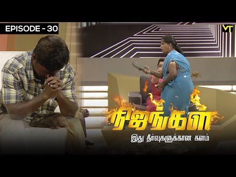 Women tries to hit her husband with sandals in Nijangal Sun TV Show.. To know why watch the full Video at https://youtu.be/RqkeuQzQibs  For more updates,  Subscribe us on:  https://www.youtube.com/user/VisionTimeThamizh  Like Us on:  https://www.facebook.com/visiontimeindia