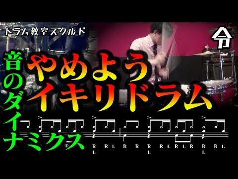 【ドラム講座】初心者から抜け出す16ビートの叩き方【令】Drum Lesson
