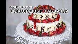 Видео-урок оформления торта