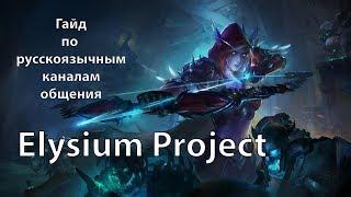 гайд по Русскоязычным каналам на сервере Vanilla / как настроить чат / Elysium Project Wow