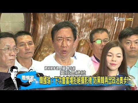 郭台銘:我若是總統就把閣揆換掉 為韓國瑜槓蘇貞昌 少康戰情室 20190617