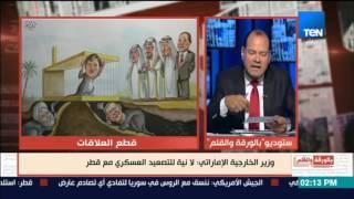 بالورقة والقلم - وزير الخارجية الاماراتي يعلن لا نية للتصعيد العسكري ضد قطر thumbnail