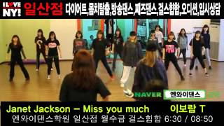 Janet Jackson - Miss You Much cover choreography by NYDANCE