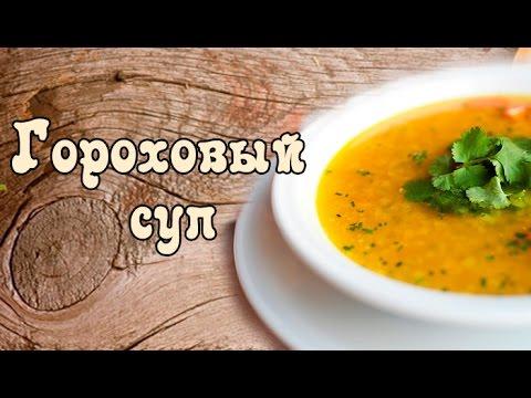 Гороховый суп пюре. Рецепт быстрого приготовления. Викабриника без регистрации и смс