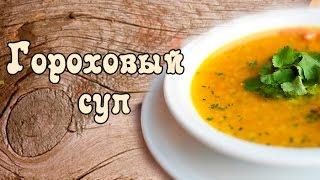 Гороховый суп пюре. Рецепт быстрого приготовления. [Викабриника]