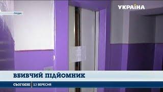 видео Подробиці загибелі лучанки у ліфті