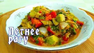 Вкуснейшее рагу из запеченных овощей. Рецепт от ARGoStav Kitchen.