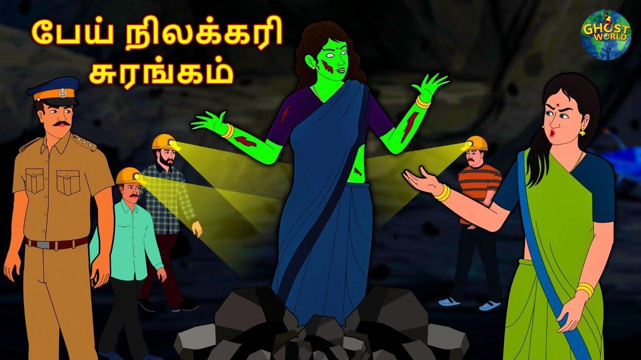 பேய் நிலக்கரி சுரங்கம்   Stories in Tamil   Tamil Horror Stories  Tamil Kathai   Horror Stories