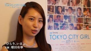 「ひらり、いま。」主演を務める増田有華さんから 映画公開を楽しみにさ...