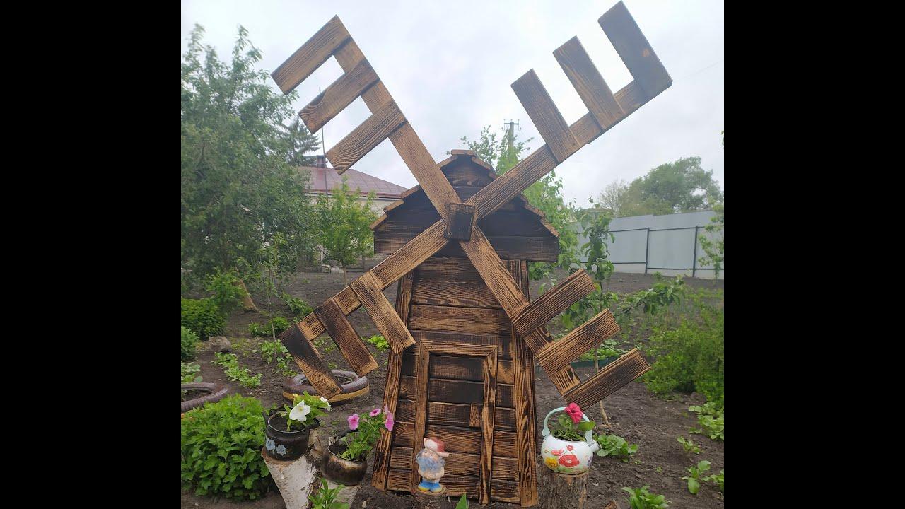 Декоративная садовая мельница (garden mill)
