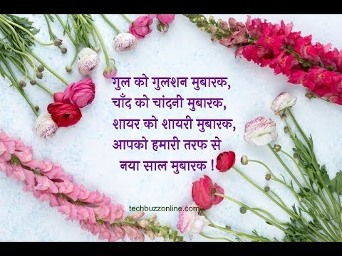 best happy new year wishes and shayari in hindi 2019 2019