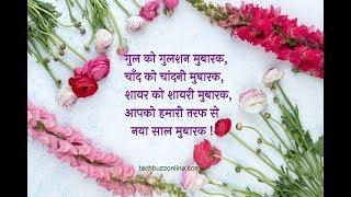 Best Happy New Year Wishes and shayari in Hindi 2019 | हैप्पी न्यू ईयर 2019